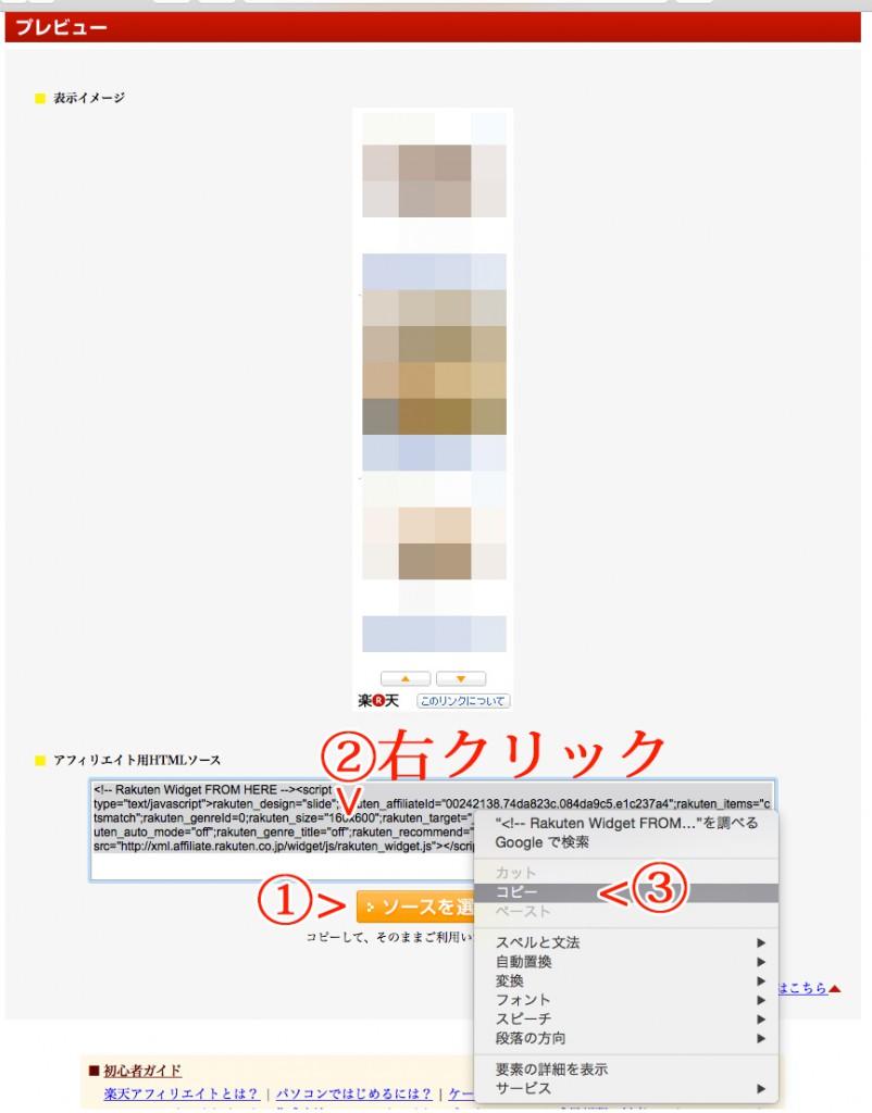 スクリーンショット-2015-04-04-23.23.18